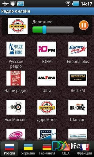 интернет радио apk