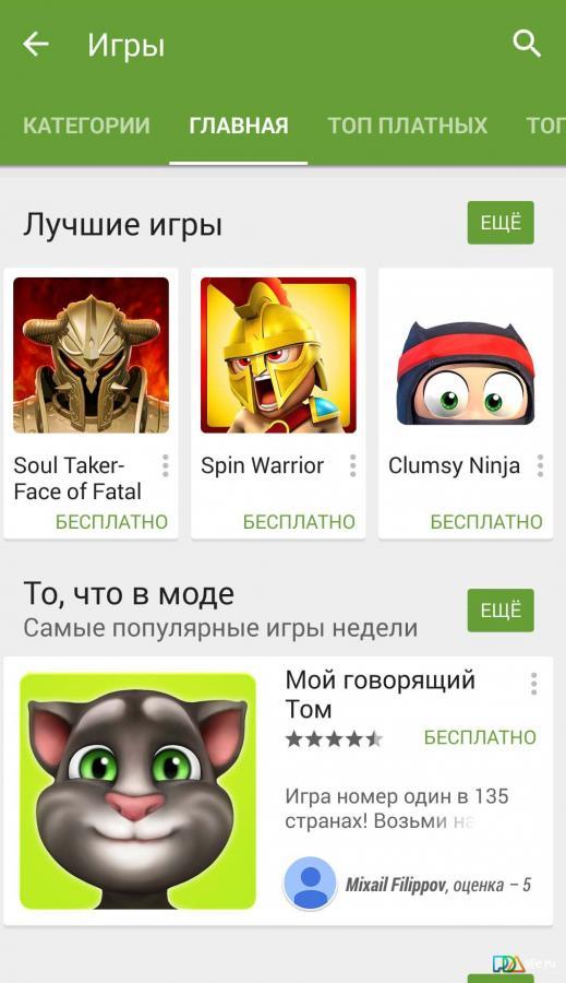 Скачать игры через андроид бесплатно: Плей …