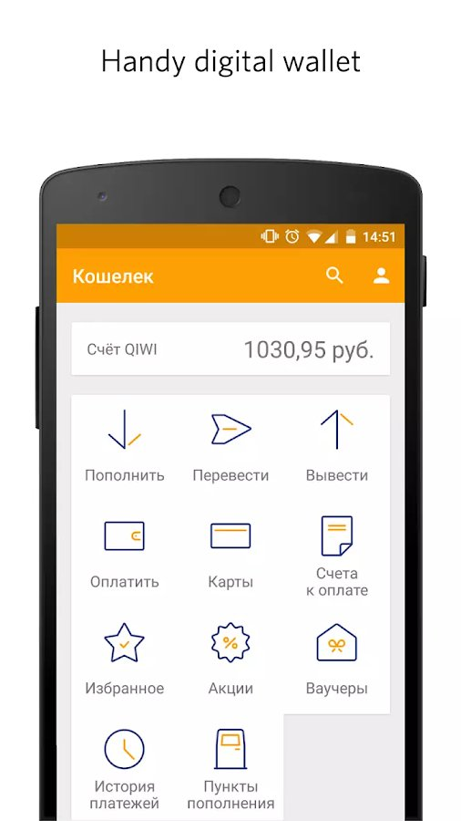 Киви кошелек скачать приложение на андроид [PUNIQRANDLINE-(au-dating-names.txt) 35
