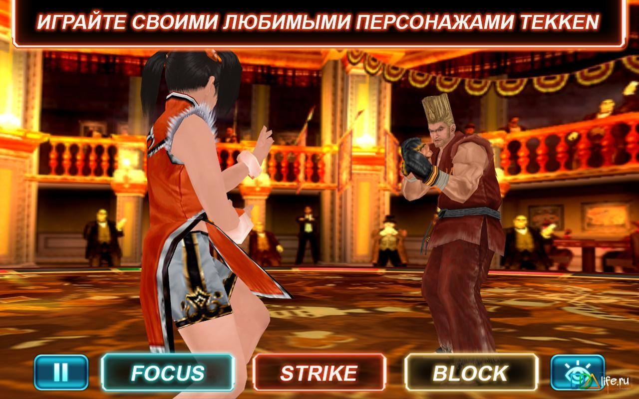 Скачать игру TEKKEN на андроид бесплатно …