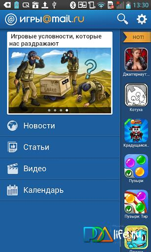 Почта Mail.Ru на андроид - top-android.org