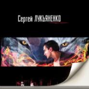Новый Дозор, Лукьяненко Сергей