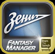 FC Zenit Fantasy Manager 14