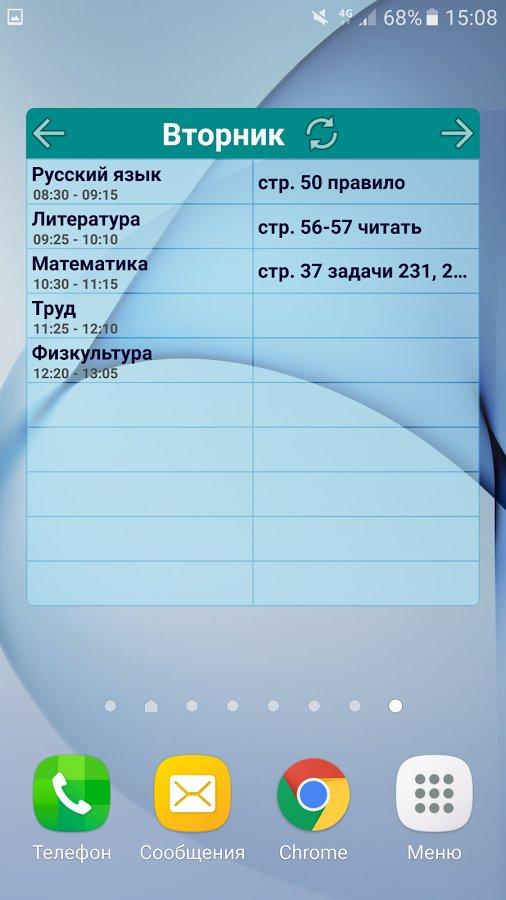 Скачать приложение дневник ру на андроид