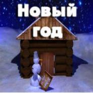 Новый Год (Живые обои 3D Unity3d)