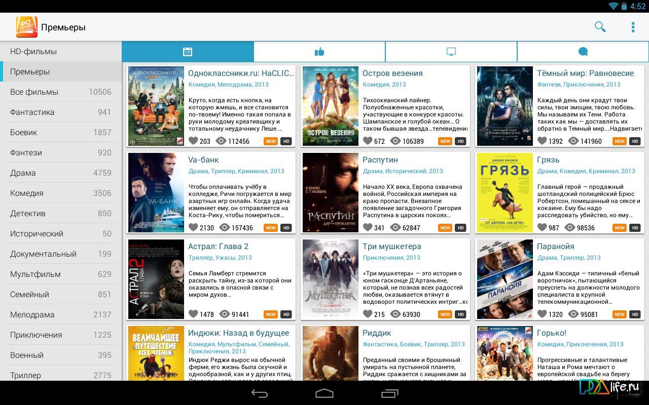 apk для просмотра фильмов