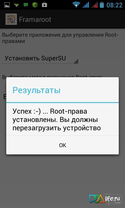 framaroot apk на русском