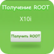 DingDong Root скачать 3.18 RUS на Android