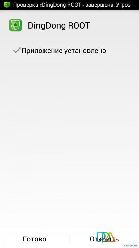 DingDong Root скачать 3.18 RUS на Android