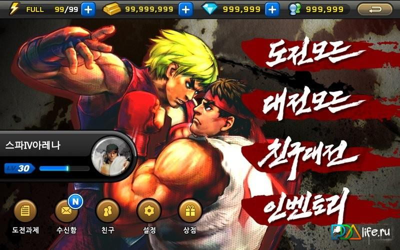 Street Fighter Games APK + мод - Скачать Street …