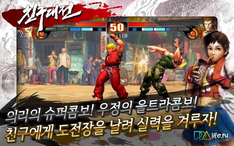 Super Street Fighter 2 - Новые претенденты …