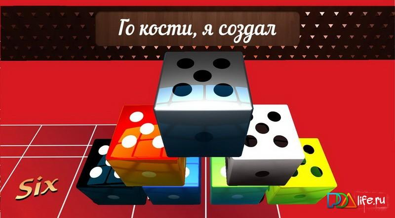 Приложения в Google Play – Покер на костях (Yatzy)