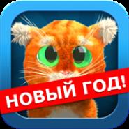 Дерзкий Барсик: новогодний кот