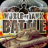 Мир боевых танков