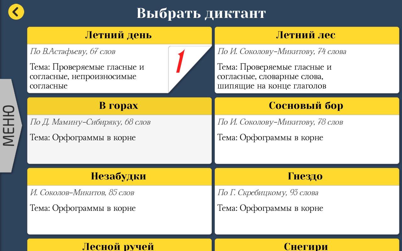 Приложения в Google Play – Русско Немецкий …