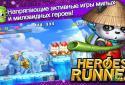 Heroes runner