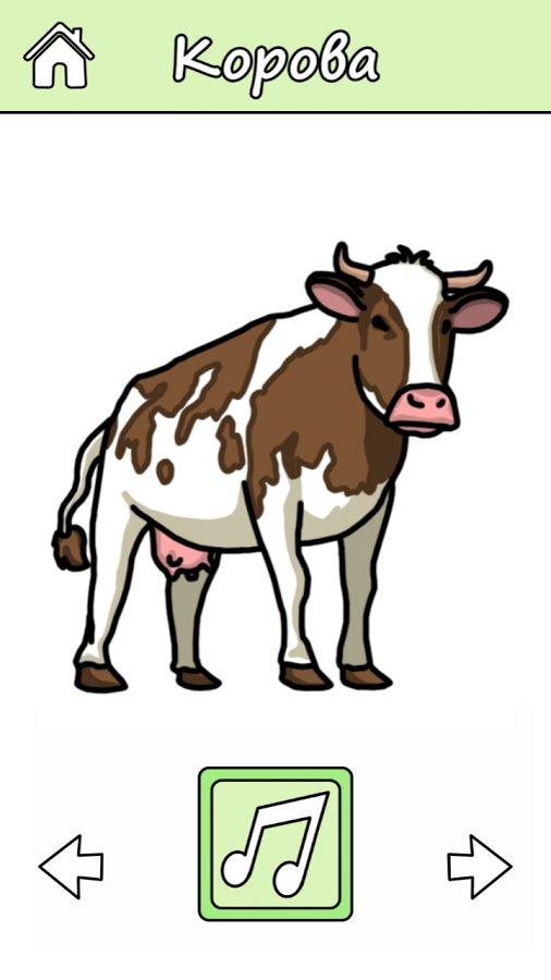 Программа Для Андроида Звуки Животных - …