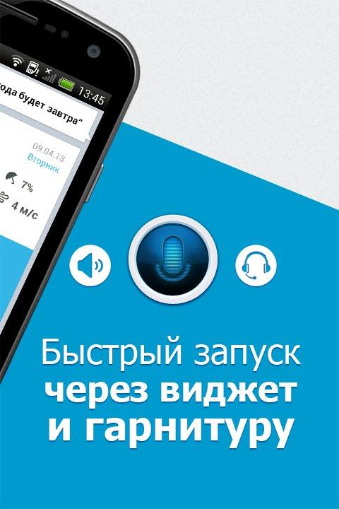 apk на русском