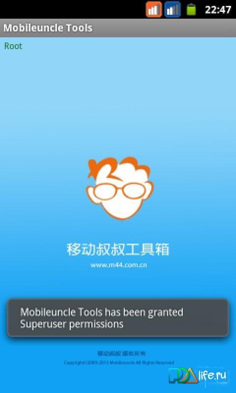 Скачать бесплатно программу mobileuncle tools