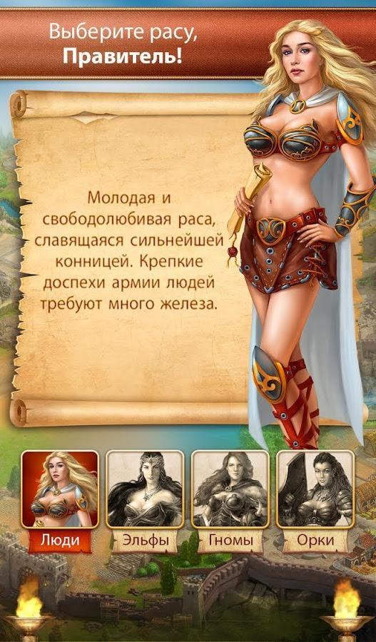 Скачать игру Игра престолов Conquest на …