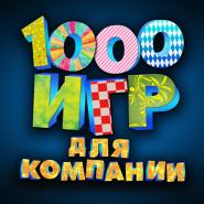 1000 игр для компании