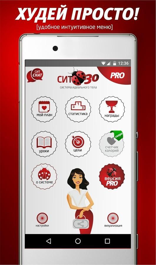 Лучшее Приложение Для Похудения На App Store. Лучшие приложение для похудения на айфон
