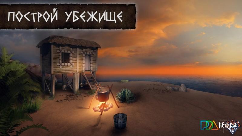 Выживание на острове 2017/survival island evolve взлом обзор игры.
