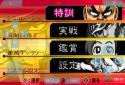 Daito Giken Koushiki Pachi-Slot Simulator: Ossu! Banchou Portable