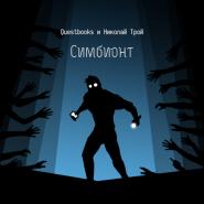 Книга-игра Симбионт