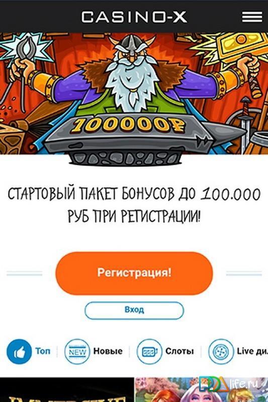 казино x 0000