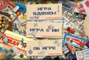 Путешествие в СССР