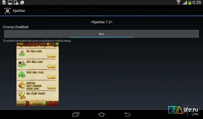 Creehack скачать 1. 8 pro на android.