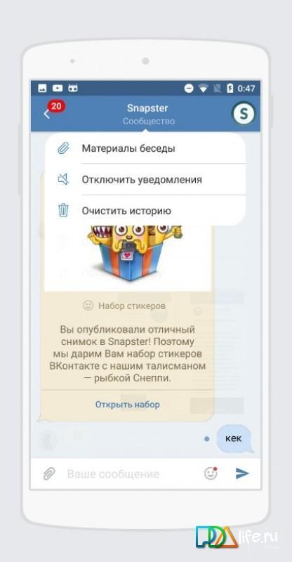 Скачать вконтакте для андроид бесплатно.