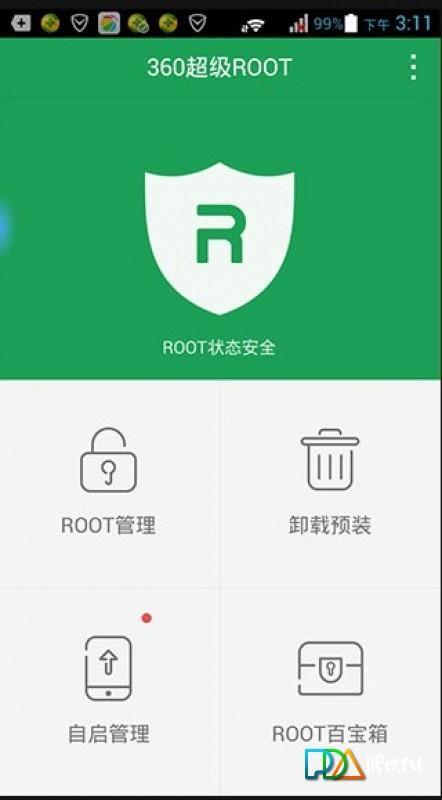 приложение для получения root прав