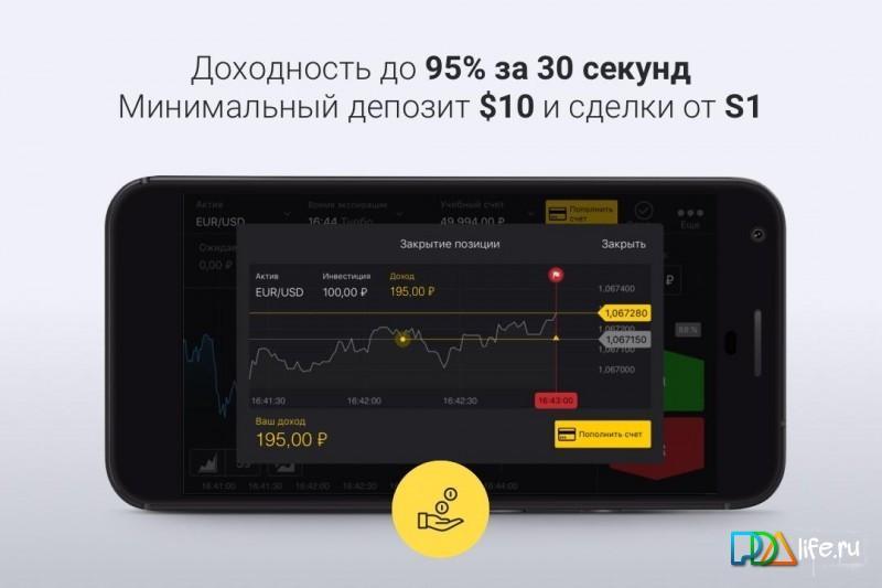 Скачать бинарные опционы на андроид forex freedom советник скачать бесплатно