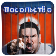 Embassy: Escape The Prison