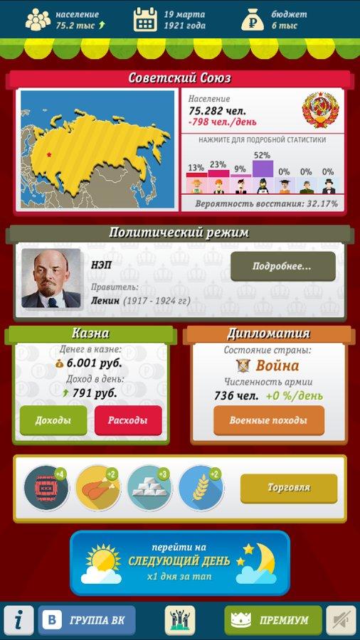 скачать игры симулятор россии на андроид мод много денег