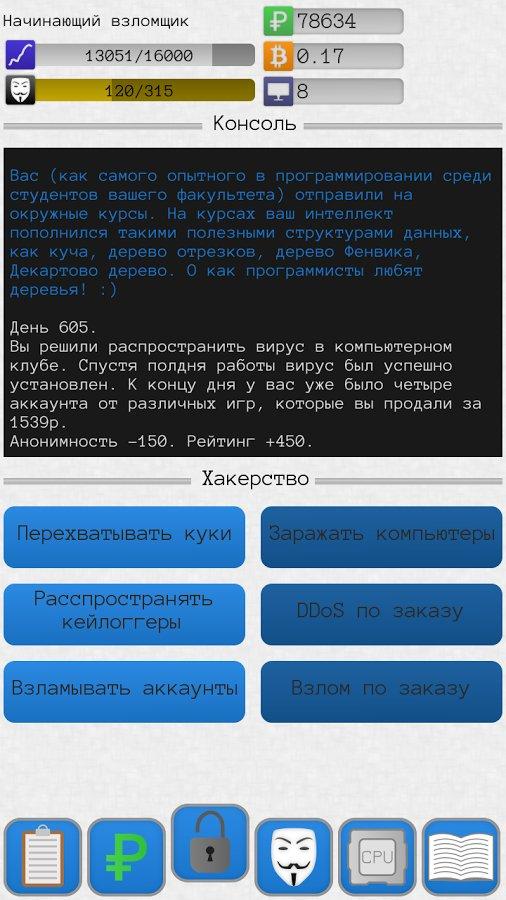 Скачать игру на андроид симулятор хакера