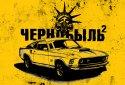Чернобыль 2. Погоня