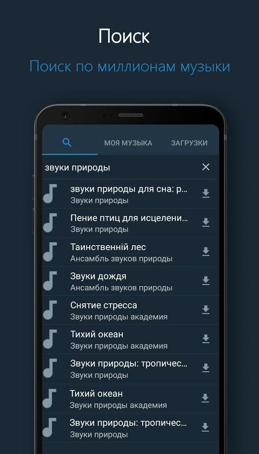 Скачать программу на андроид музыка вк скачать программу для составления родословной бесплатно