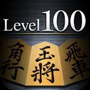 Shogi Lv.100