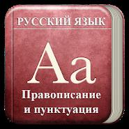 Все правила по русскому языку