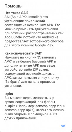 SAI (Split APKs Installer) скачать 2 2 на Android