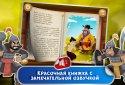 Сказка-игра: Дракон