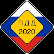 Билеты ПДД 2020 на экзамен в ГИБДД