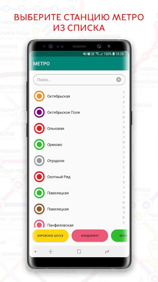 приложение мегафон apk