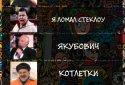 Russian Memes SoundBoard 2