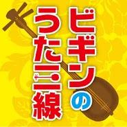BEGIN's Uta San-Shin