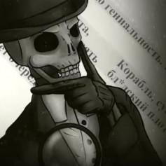 Инспектор Скелет